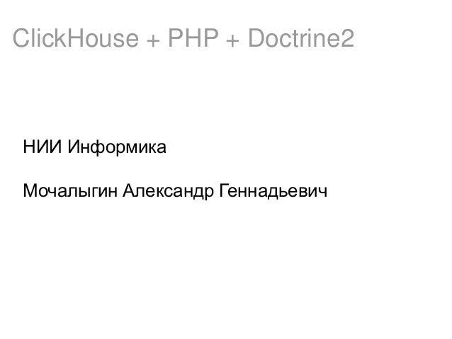 ClickHouse + PHP + Doctrine2 НИИ Информика Мочалыгин Александр Геннадьевич