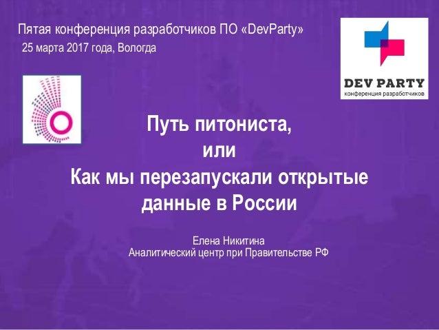 Путь питониста, или Как мы перезапускали открытые данные в России 25 марта 2017 года, Вологда Пятая конференция разработчи...