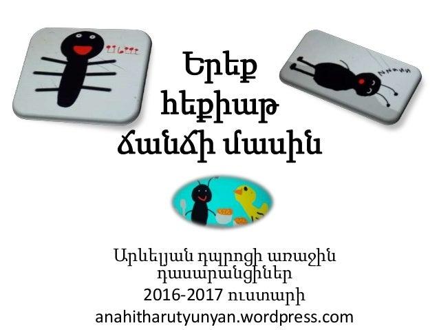 Երեք հեքիաթ ճանճի մասին Արևելյան դպրոցի առաջին դասարանցիներ 2016-2017 ուստարի anahitharutyunyan.wordpress.com