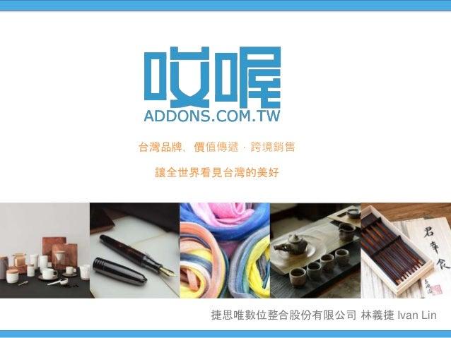 台灣品牌,價值傳遞,跨境銷售 捷思唯數位整合股份有限公司 林義捷 Ivan Lin 讓全世界看見台灣的美好