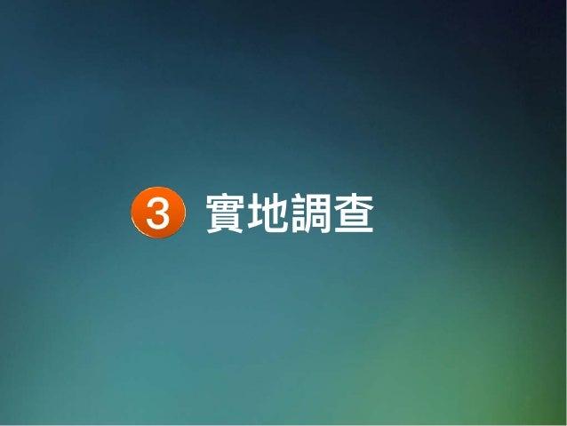 台灣數位⽂文化協會建構災情資訊集散中⼼心