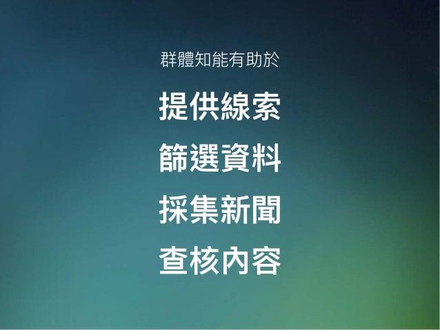 四國領袖合影? 獨獨胡錦濤端坐 在前,「有如眾 星拱⽉」? 「中國領袖⼀⼈ 坐著,美國總統 站在他後⾯?」 「這張照⽚對中 國意義重⼤」?
