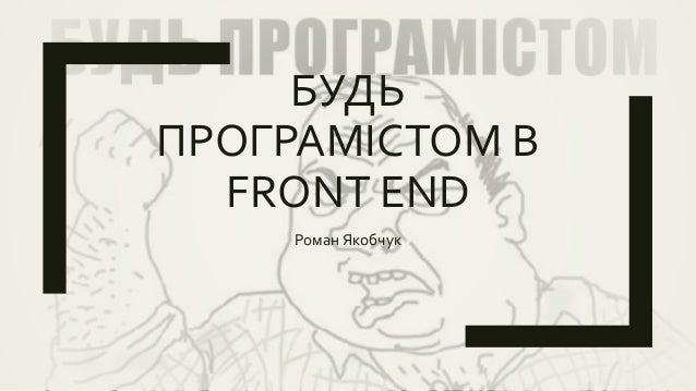 БУДЬ ПРОГРАМІСТОМ В FRONT END Роман Якобчук