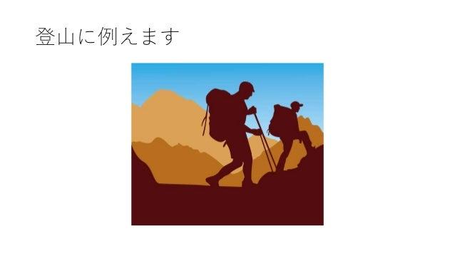 山登りとリハビリ Slide 3