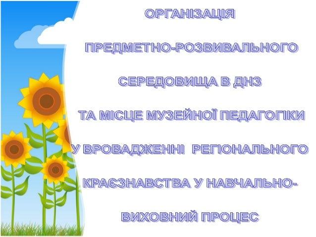 сайт  вертипорох с.т. народозн. Slide 2