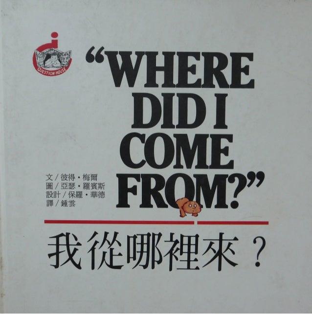 《我從哪裡來》(Where did I come from)