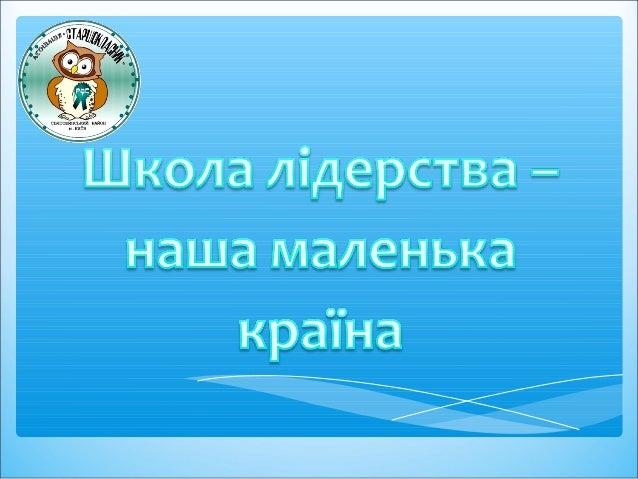 Районна Асоціація «Старшокласник» - орган учнівського самоврядування Святошинського району, який було засновано в жовтні 1...