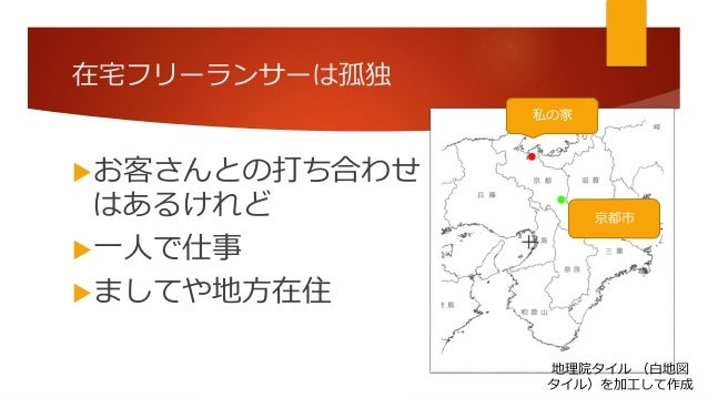 在宅フリーランサーは孤独 お客さんとの打ち合わせ はあるけれど 一人で仕事 ましてや地方在住 私の家 京都市 地理院タイル (白地図 タイル)を加工して作成