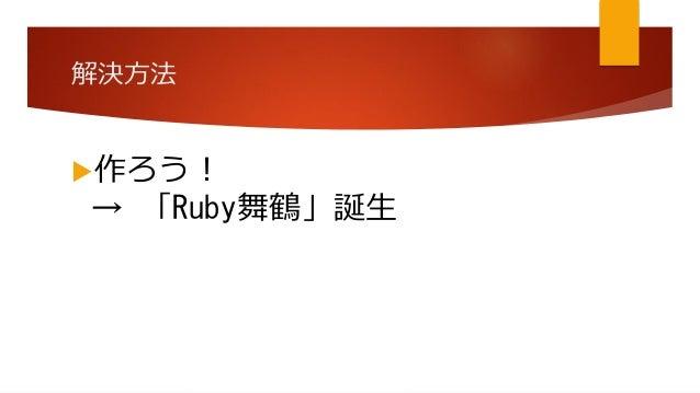 解決方法 作ろう! → 「Ruby舞鶴」誕生