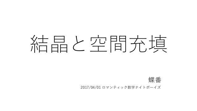 結晶と空間充填 蝶番 2017/04/01 ロマンティック数学ナイトボーイズ
