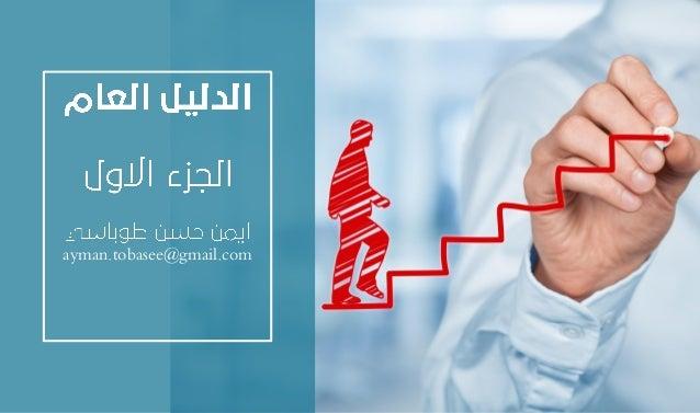 2 ayman.tobasee@gmail.com