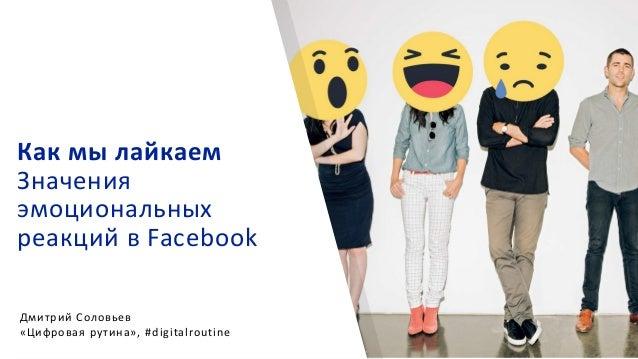 Как мы лайкаем Значения эмоциональных реакций в Facebook Дмитрий Соловьев «Цифровая рутина», #digitalroutine