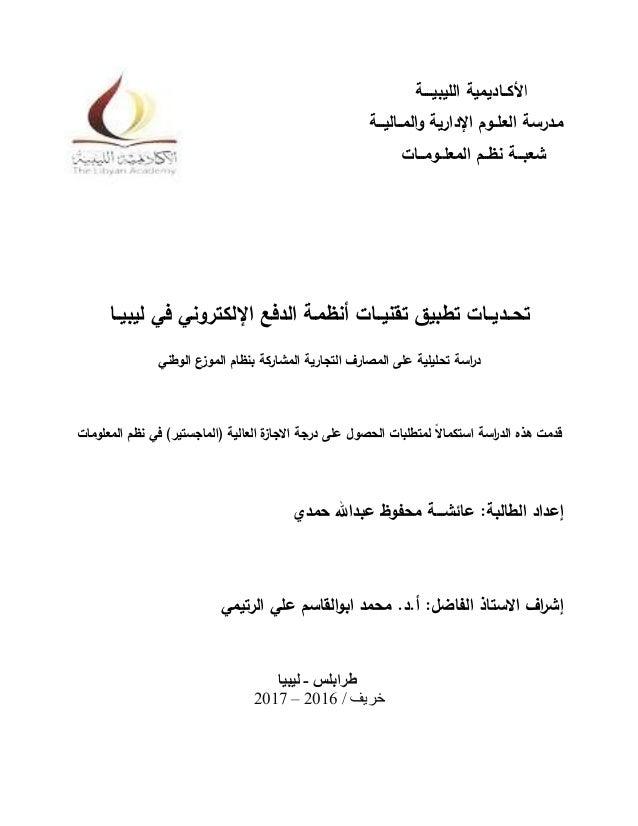 تحديات تطبيق تقنيات انطمة الدفع الالكتروني في ليبيا