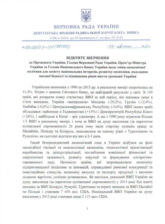 Антикризовий план розвитку економіки України (доповнений)