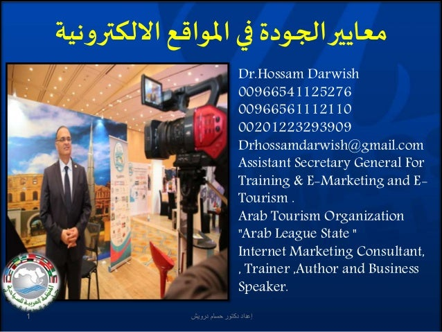 Dr.Hossam Darwish 00966541125276 00966561112110 00201223293909 Drhossamdarwish@gmail.com Assistant Secretary General For T...