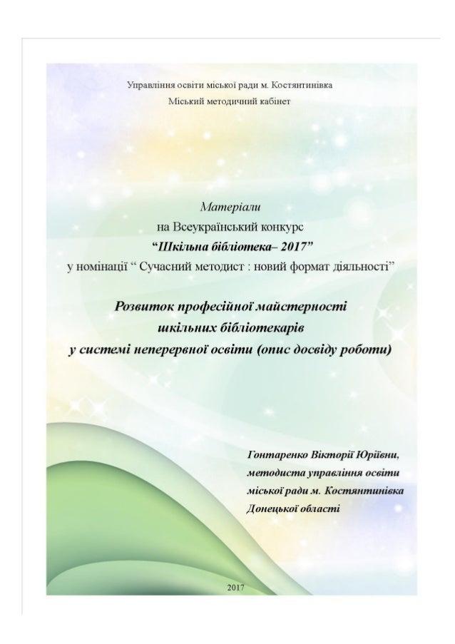 Гонтаренко В.Ю. 1