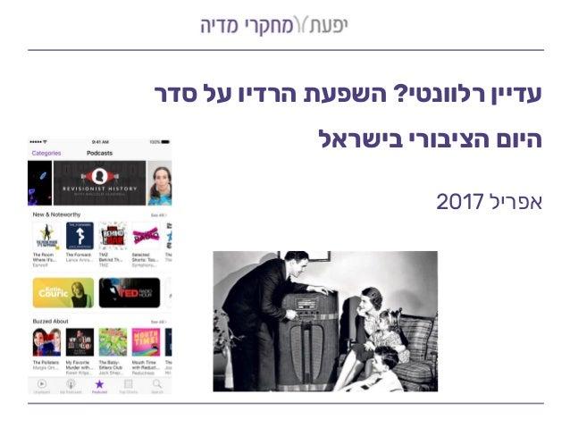 רלוונטי עדיין?סדר על הרדיו השפעת בישראל הציבורי היום אפריל2017