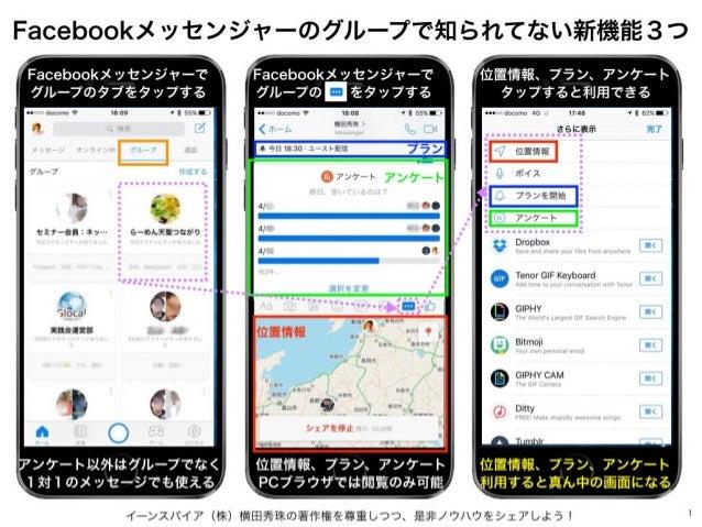 イーンスパイア(株)横田秀珠の著作権を尊重しつつ、是非ノウハウをシェアしよう! 1 Facebookメッセンジャーのグループで知られてない新機能3つ プラン アンケート 位置情報 Facebookメッセンジャーで グループのタブをタップする 位...