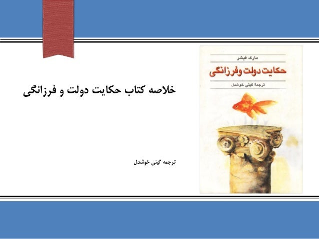 فرزانگ و دولت حكايت كتاب خالصهي خوشدل گيتي ترجمه