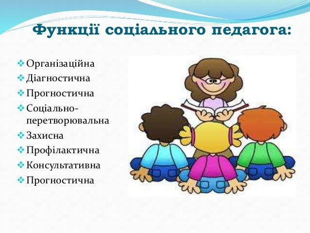 Робота соціального педагога в школі