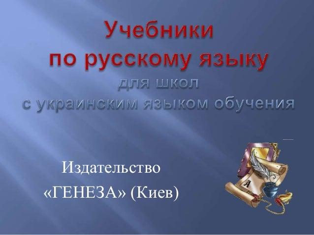 Издательство «ГЕНЕЗА» (Киев)