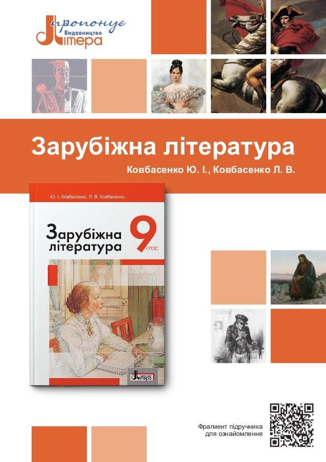 Зарубіжна література Ковбасенко Ю. І., Ковбасенко Л. В. Фрагмент підручника для ознайомлення