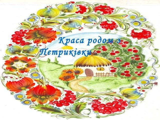 Краса родом з Петриківки