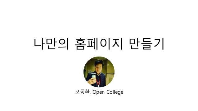 나만의 홈페이지 만들기 오동환, Open College