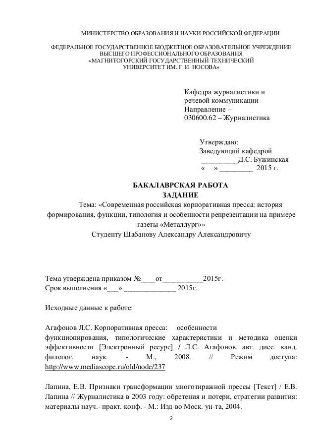 Дипломная работа Современная российская корпоративная пресса истор  2