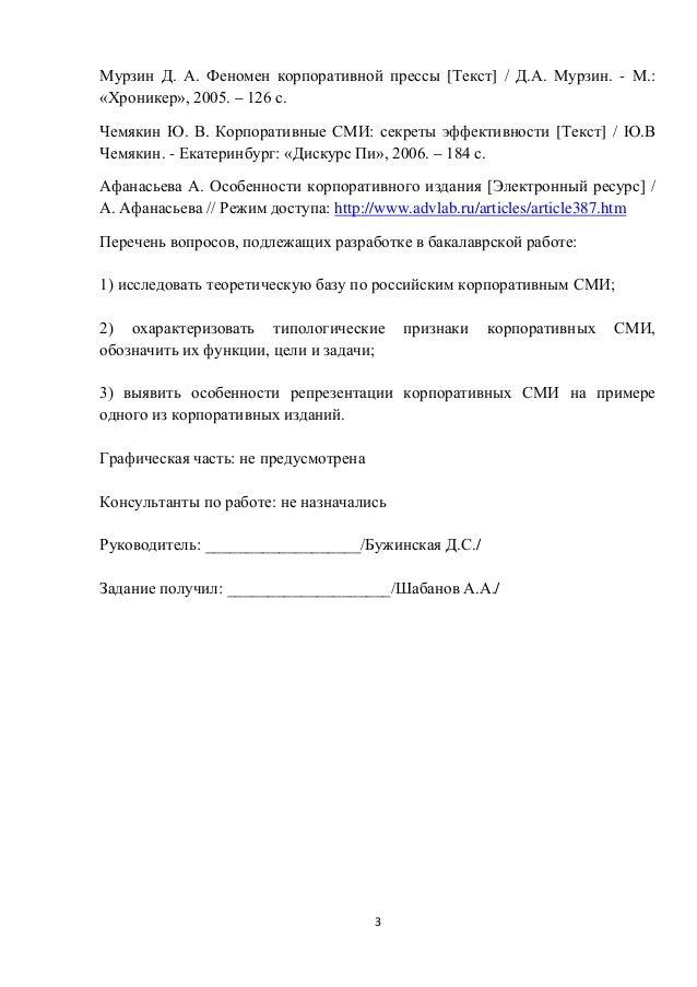 Дипломная работа Современная российская корпоративная пресса истор  3