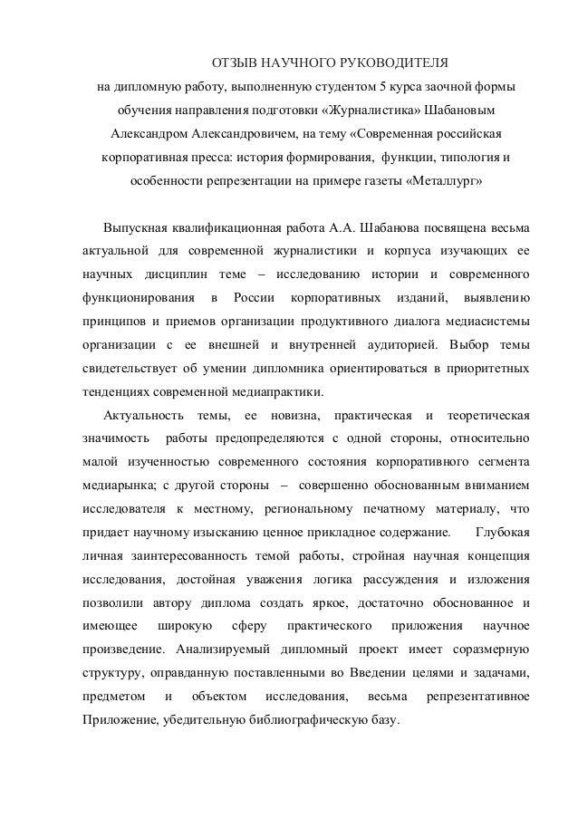 Дипломная работа Современная российская корпоративная пресса истор  ОТЗЫВ НАУЧНОГО РУКОВОДИТЕЛЯ на дипломную работу