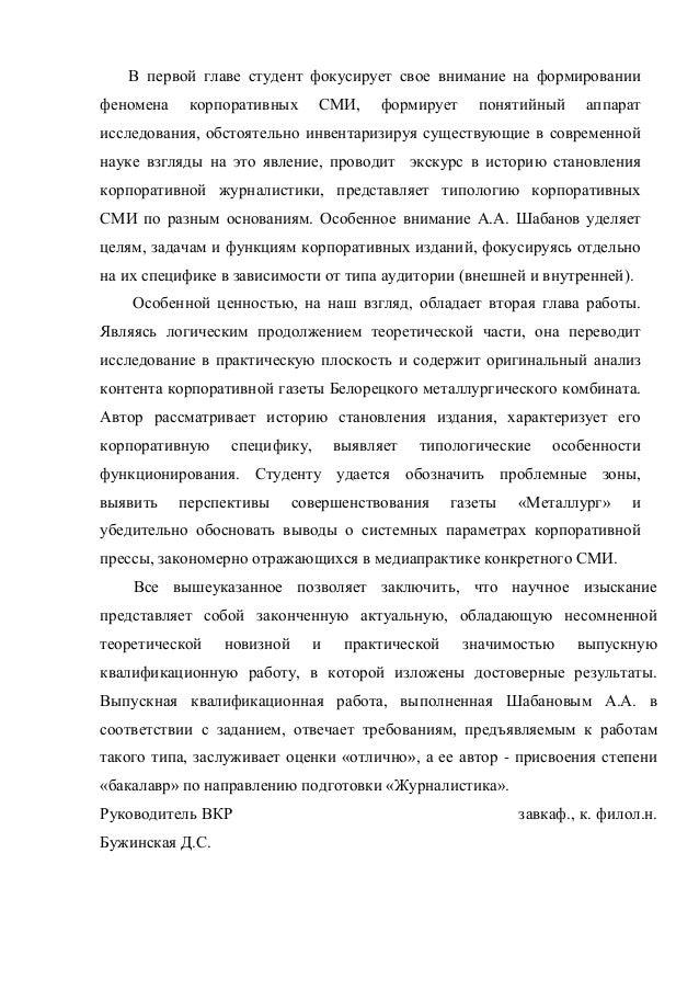 Дипломная работа Современная российская корпоративная пресса истор  5