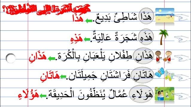 ( لغة عربية( أسماء الإشارة