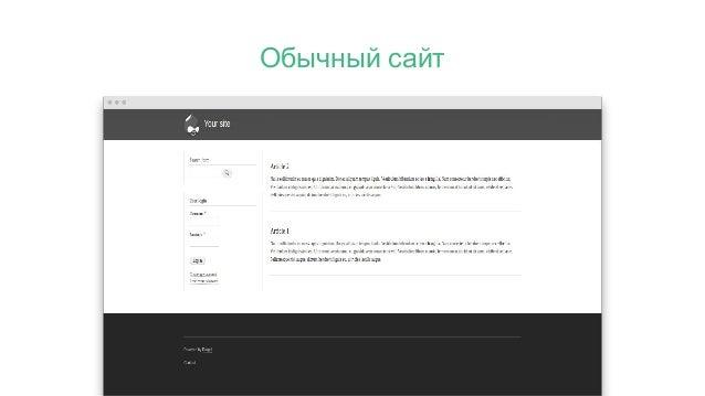Обычный сайт
