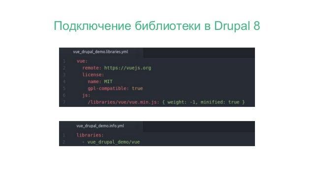 Подключение библиотеки в Drupal 8
