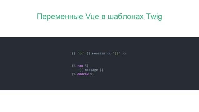 Переменные Vue в шаблонах Twig