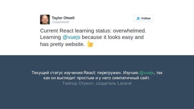 Текущий статус изучения React: перегружен. Изучаю @vuejs, так как он выглядит простым и у него симпатичный сайт. Тейлор От...