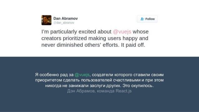 Я особенно рад за @vuejs, создатели которого ставили своим приоритетом сделать пользователей счастливыми и при этом никогд...