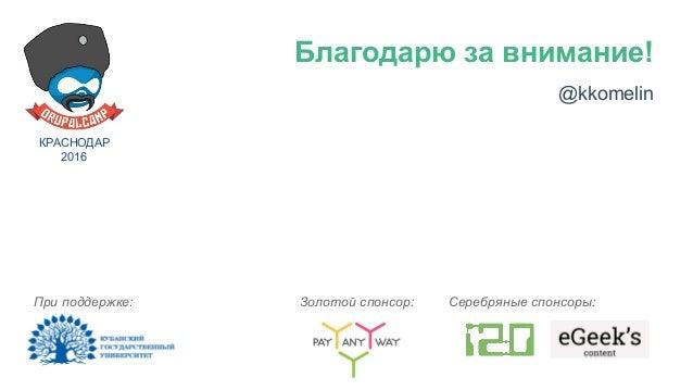 @kkomelin Золотой спонсор:При поддержке: Серебряные спонсоры: Благодарю за внимание! КРАСНОДАР 2016