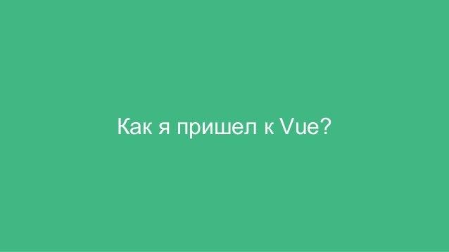 Как я пришел к Vue?