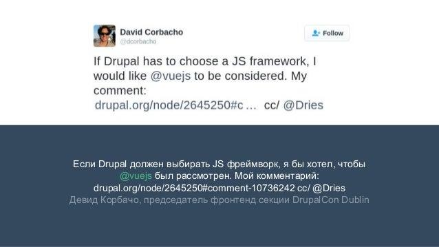 Если Drupal должен выбирать JS фреймворк, я бы хотел, чтобы @vuejs был рассмотрен. Мой комментарий: drupal.org/node/264525...
