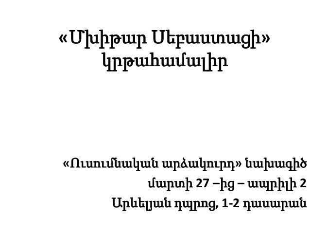 «Մխիթար Սեբաստացի» կրթահամալիր «Ուսումնական արձակուրդ» նախագիծ մարտի 27 –ից – ապրիլի 2 Արևելյան դպրոց, 1-2 դասարան