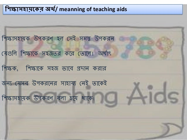 types of teaching aids When there is talk of teaching and learning aids in the lesson situation, by no  means is  various authorities agree that this approach is one-sidedly attuned.