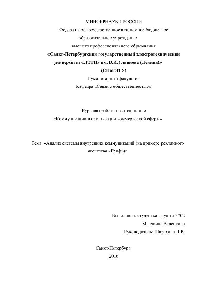 Оценка эффективности работы компании курсовая 304