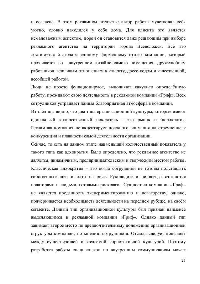 Курсовая работа участие работников в управлении организацией 1826