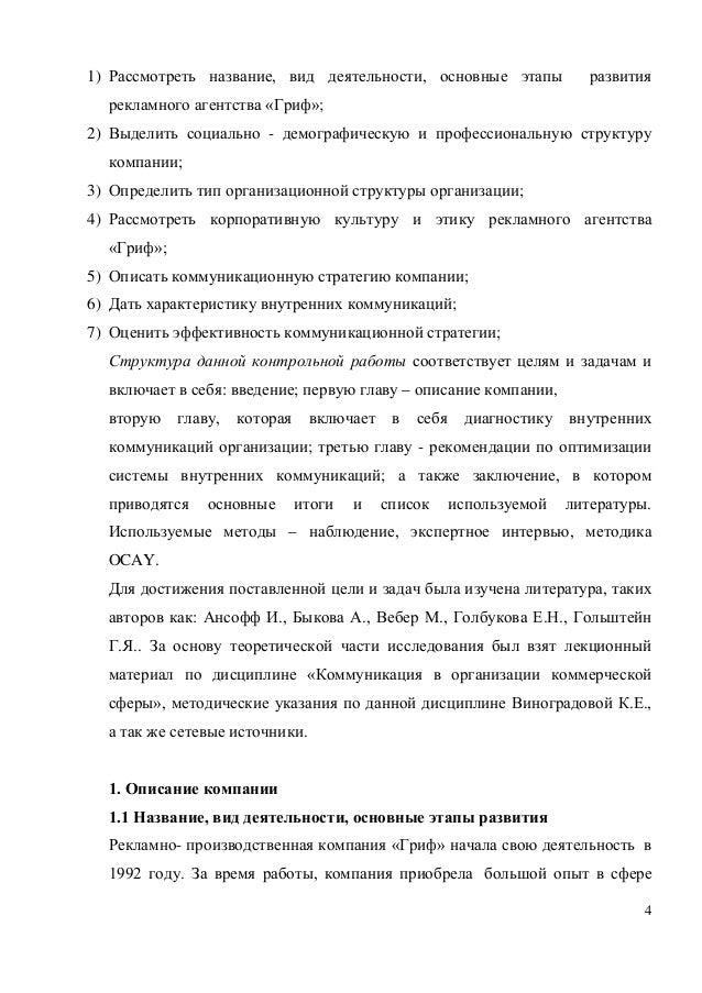 Курсовая работа Анализ системы внутренних коммуникаций на примере  Задачи работы 4