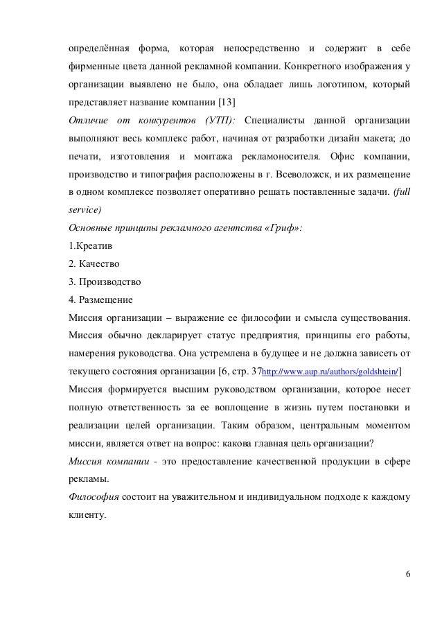 Курсовая работа Анализ системы внутренних коммуникаций на примере  У персонала также присутствует 6