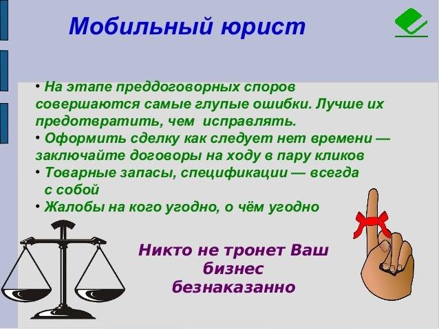 Мобильный юрист • На этапе преддоговорных споров совершаются самые глупые ошибки. Лучше их предотвратить, чем исправлять. ...