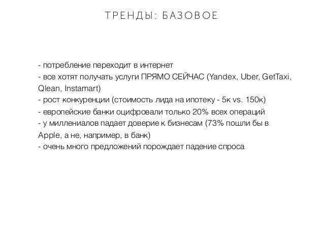 - потребление переходит в интернет - все хотят получать услуги ПРЯМО СЕЙЧАС (Yandex, Uber, GetTaxi, Qlean, Instamart) - ро...