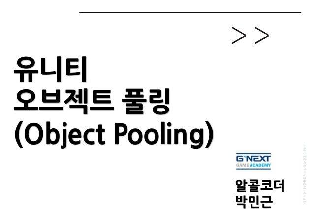 알콜코더 박민근 유니티 오브젝트 풀링 (Object Pooling) 이문서는나눔글꼴로작성되었습니다.다운받기